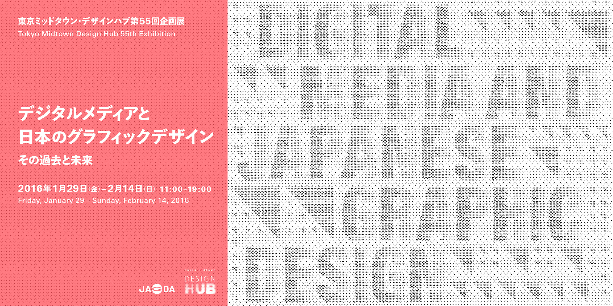 Digital Media and Japanese Graphic Design–Its Past and Future