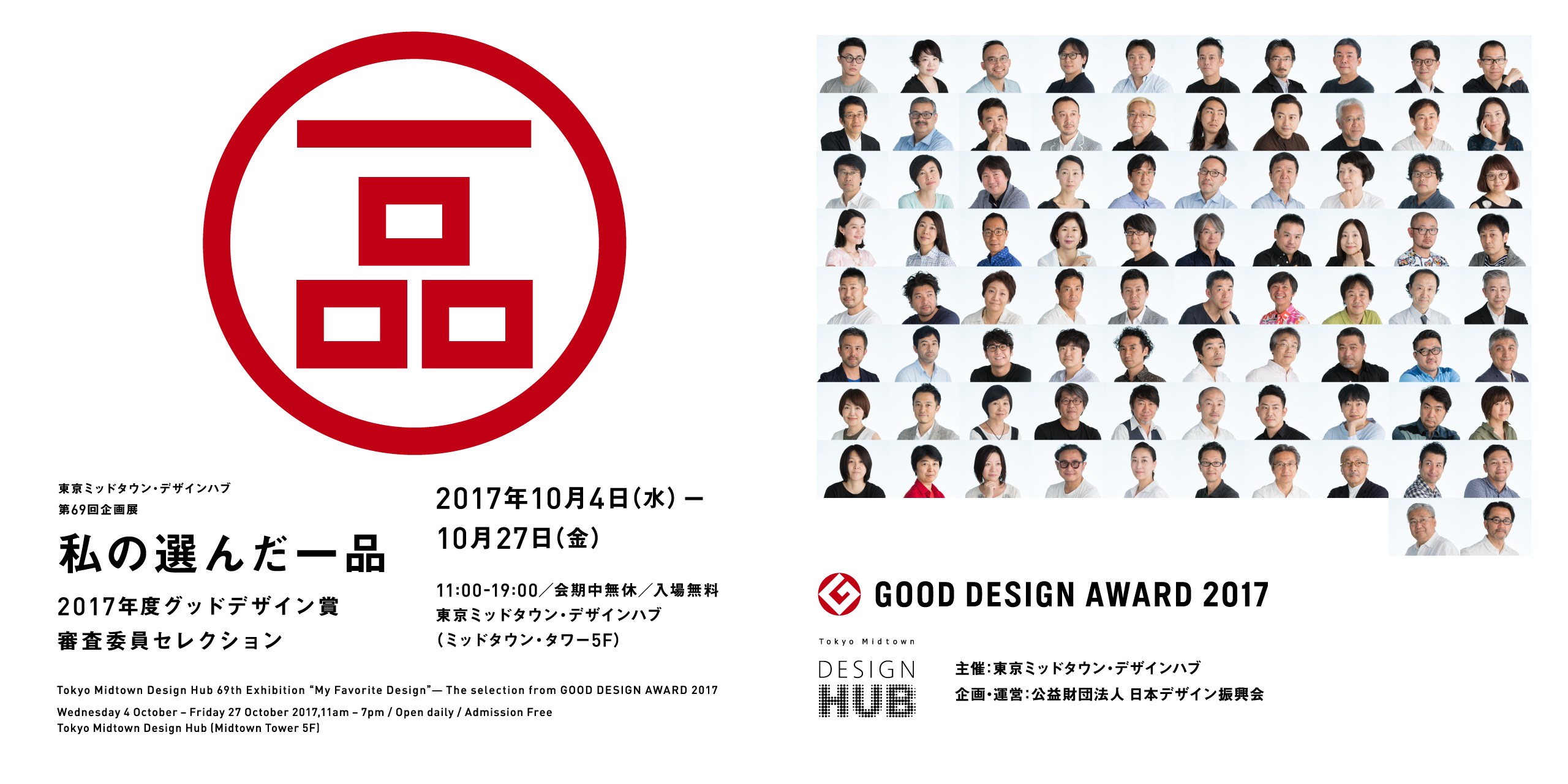 """""""My Favorite Design"""" – The selection from GOOD DESIGN AWARD 2017"""