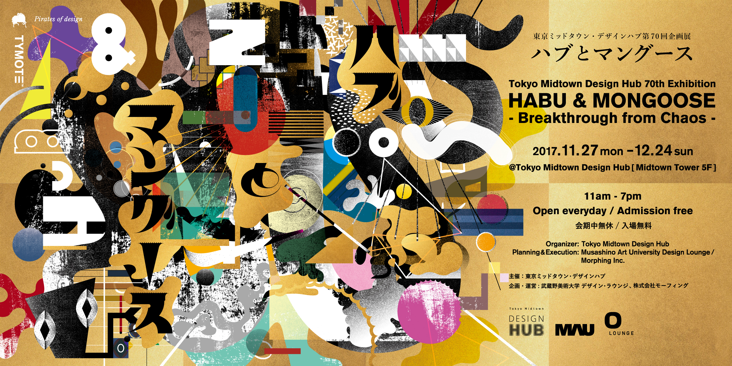 HABU & MONGOOSE -Breakthrough from Chaos-