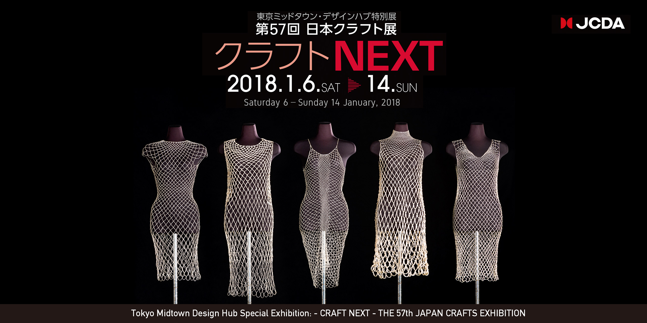 – CRAFT NEXT – THE 57th JAPAN CRAFTS EXHIBITION