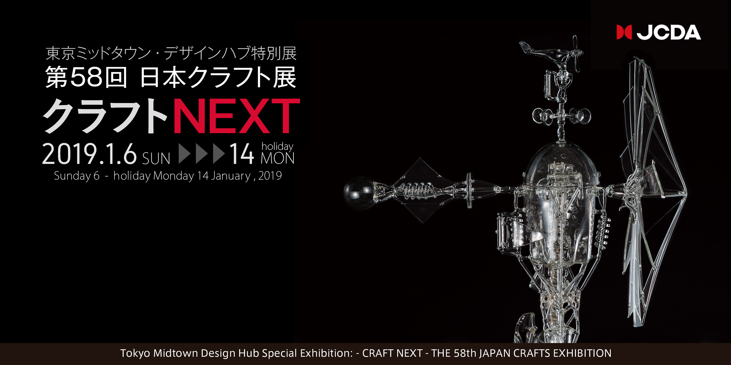 – CRAFT NEXT – THE 58th JAPAN CRAFTS EXHIBITION