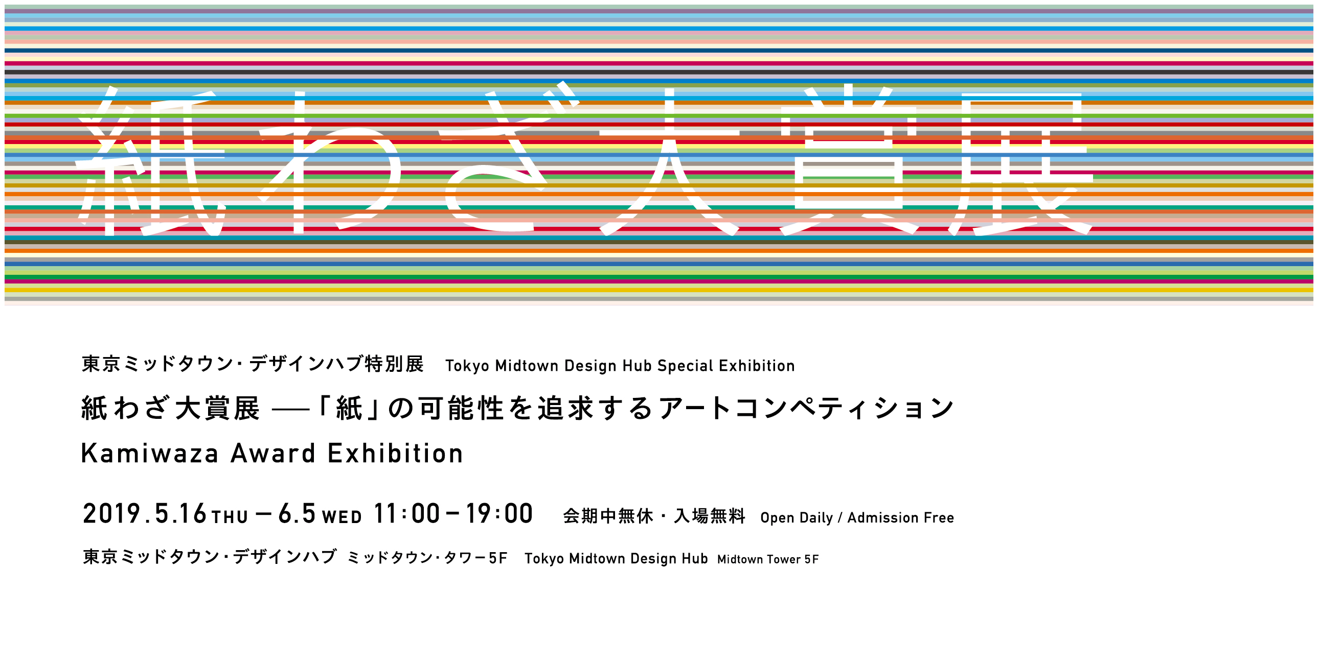 Kamiwaza Award Exhibition