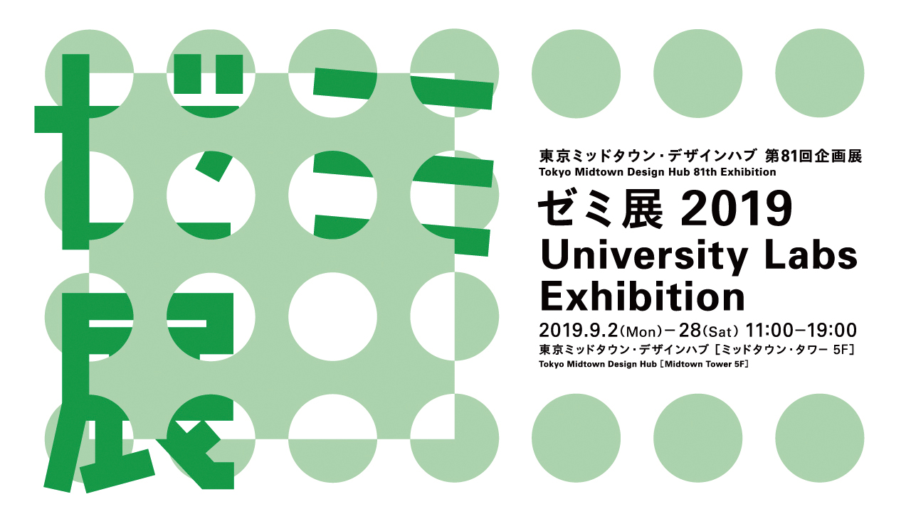 University Labs Exhibition 2019