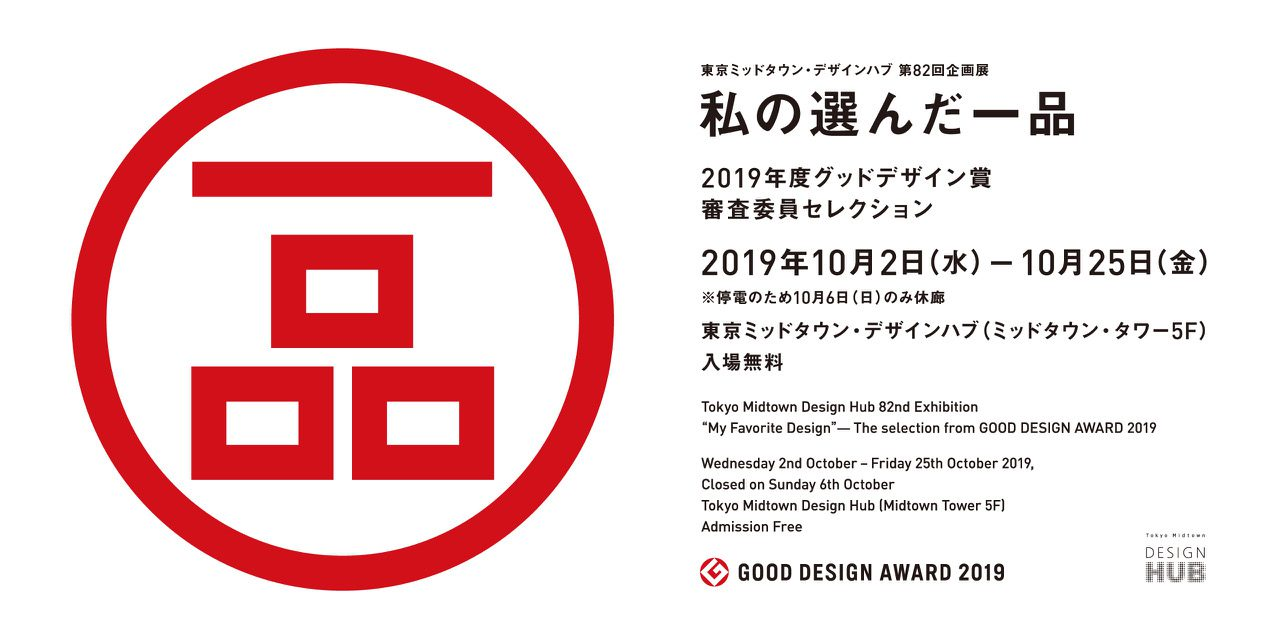 """My Favorite Design"" – The selection from GOOD DESIGN AWARD 2019"
