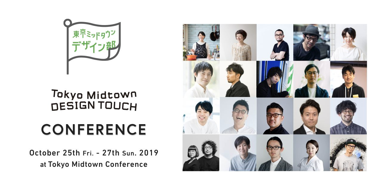 DESIGN TOUCH CONFERENCE 2019
