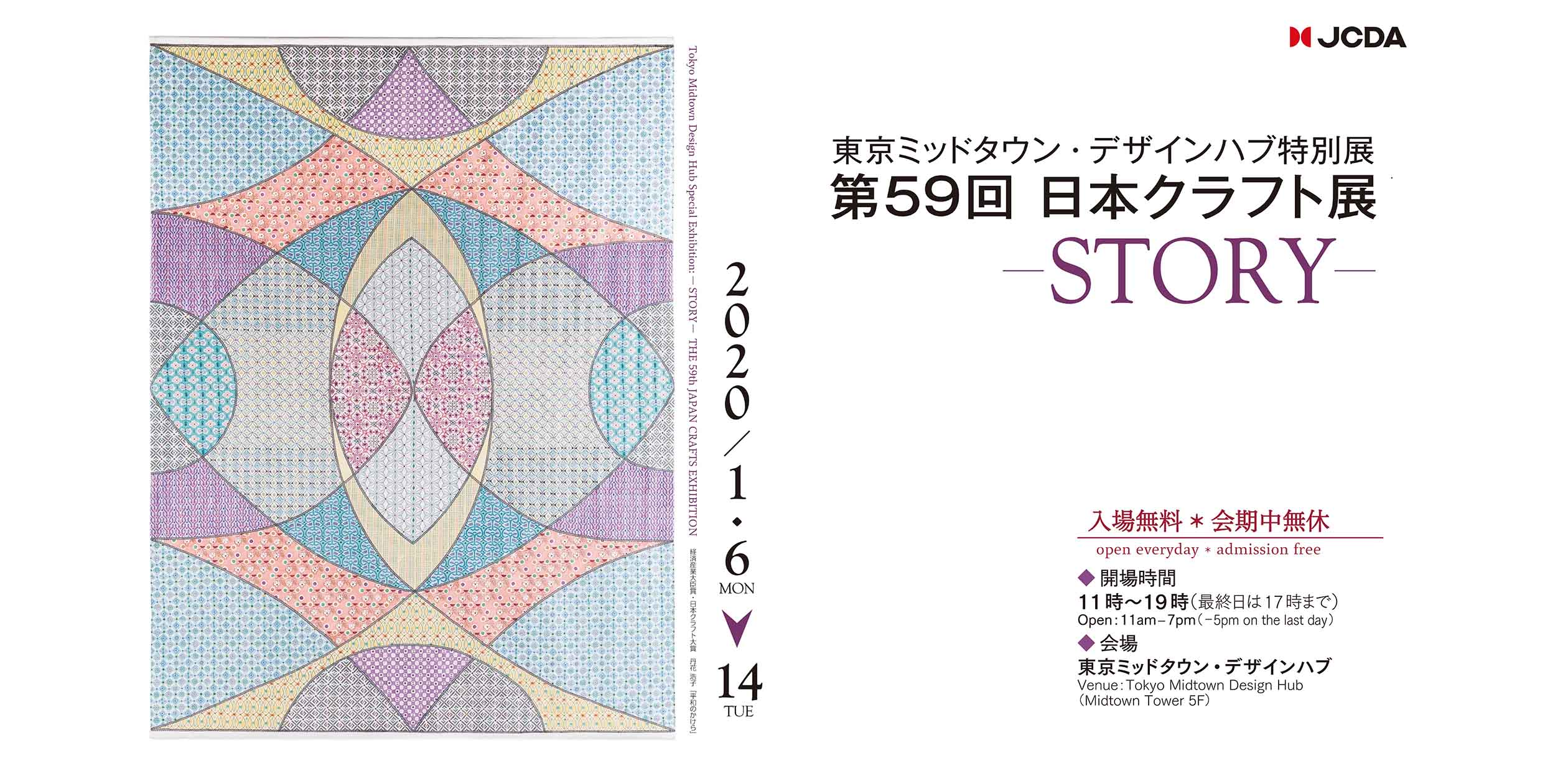 – STORY – THE 59th JAPAN CRAFTS EXHIBITION